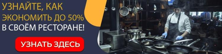 Получить каталог кухонного оборудования
